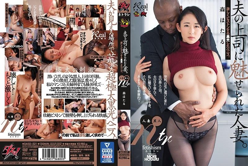[中文字幕]魅惑老公上司的人妻。激烈抽插的黑色肉棒。人妻黑人ntr森螢DASD-521