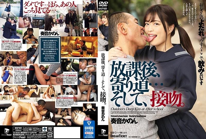 [中文字幕]放學後,繞道…然後、接吻。奏音花音SKD-001