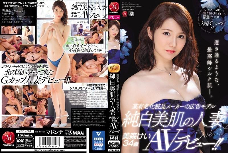 [中文字幕]某有名化妝品廣告模特兒純白美肌人妻美森系34歳AV出道!!JUL-120