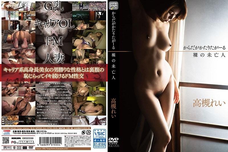 [中文字幕]讓身體來訴說裸體未亡人高槻鈴VGD-205