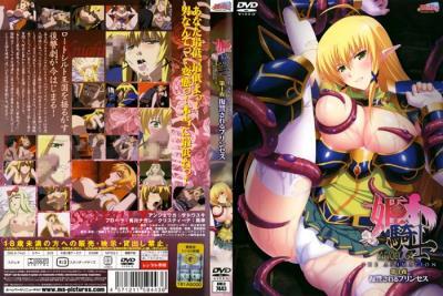 姫騎士アンジェリカ 第1夜 復讐されるプリンセス