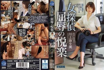 [中文字幕]女侦探屈辱的淫悦川上奈奈美SHKD-805