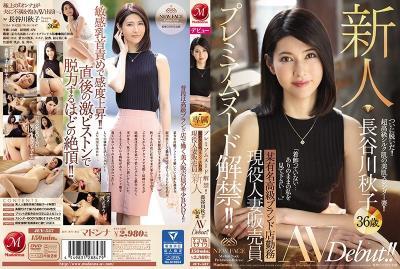 [中文字幕]高级服饰人妻销售员肏下海长谷川秋子JUY-537