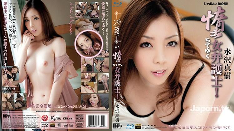 MKBD-S41KIRARI41~堕ちてゆく女弁护士~%3A水沢真树