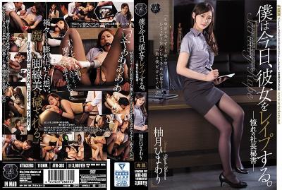 [中文字幕]我今天要强姦她。暗恋的社长秘书柚月向日葵ATID-303